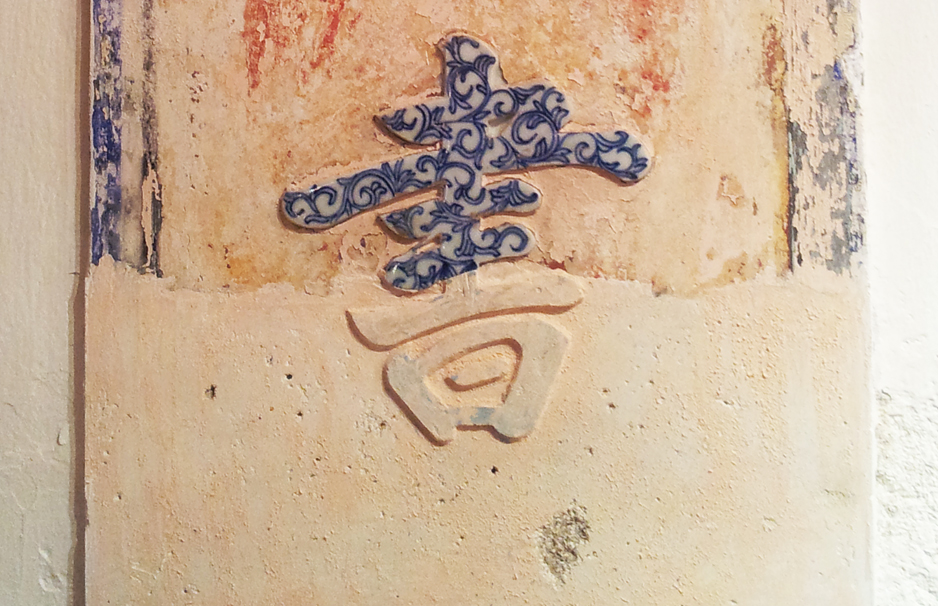 Calligraphic tile
